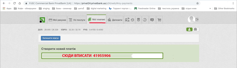 Сплата позики microcash за допомогою Приват24, шаг 1
