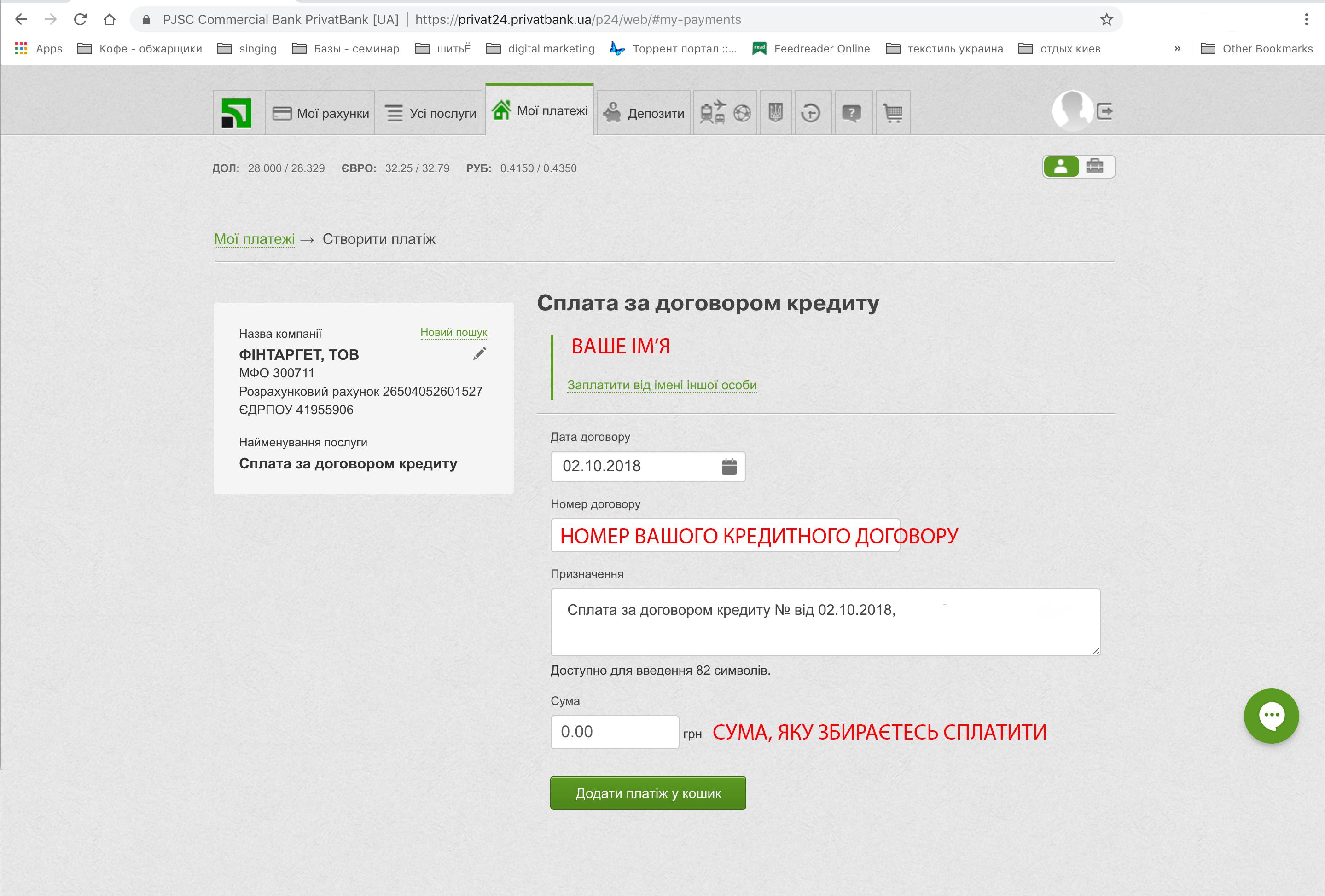 Сплата позики microcash за допомогою Приват24, шаг 3