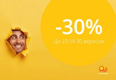 -30% для всех в конце сентября.