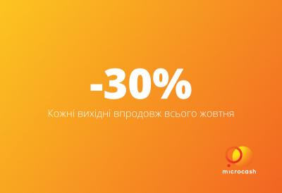 Скидка 30% - каждые выходные октября