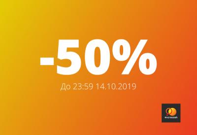 Знижка 50% всім до Дня захисника України