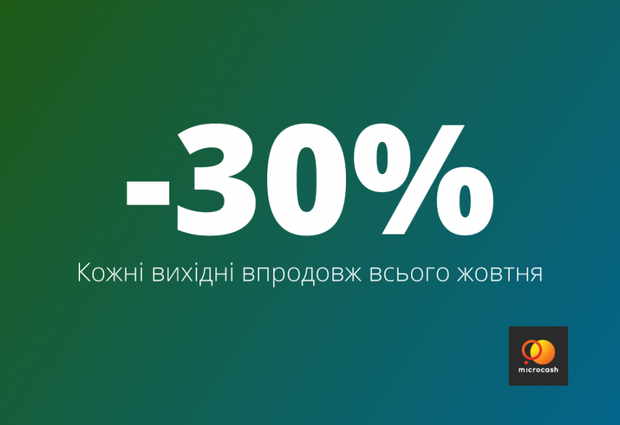 Нагадуємо! Діє знижка 30%!
