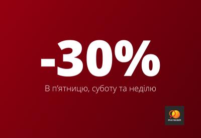Знижка 30% в кінці тижня знову активна!