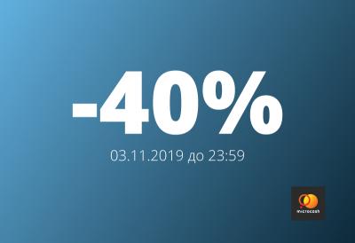 -40% лише 03.11.2019