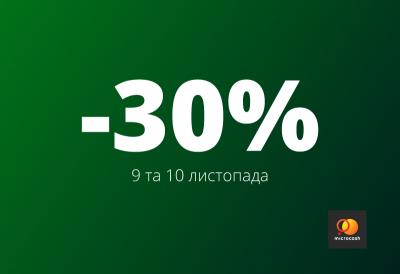 -30% у вихідні