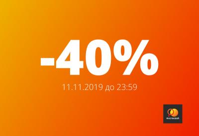 Скидка 40% ко всемирному дню шоппинга