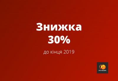 Святкова знижка 30%