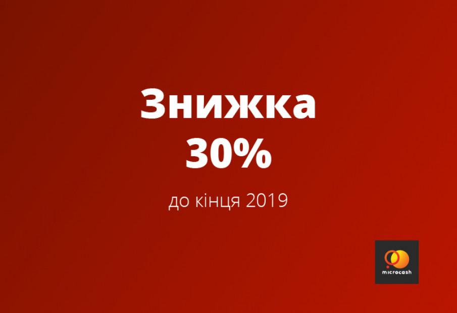 Праздничная скидка 30%
