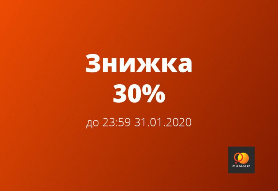 Знижка 30% до кінця січня