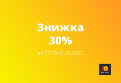 ☀️Знижка 30% в останній зимовий weekend