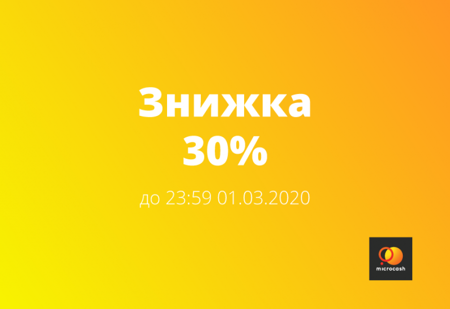 ☀️Скидка 30% в последний зимний weekend