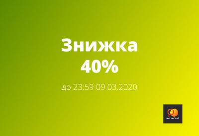 🌷 -40% до 8 березня