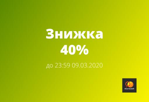 🌷 -40% к 8 марта